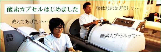 京都整体酸素カプセル